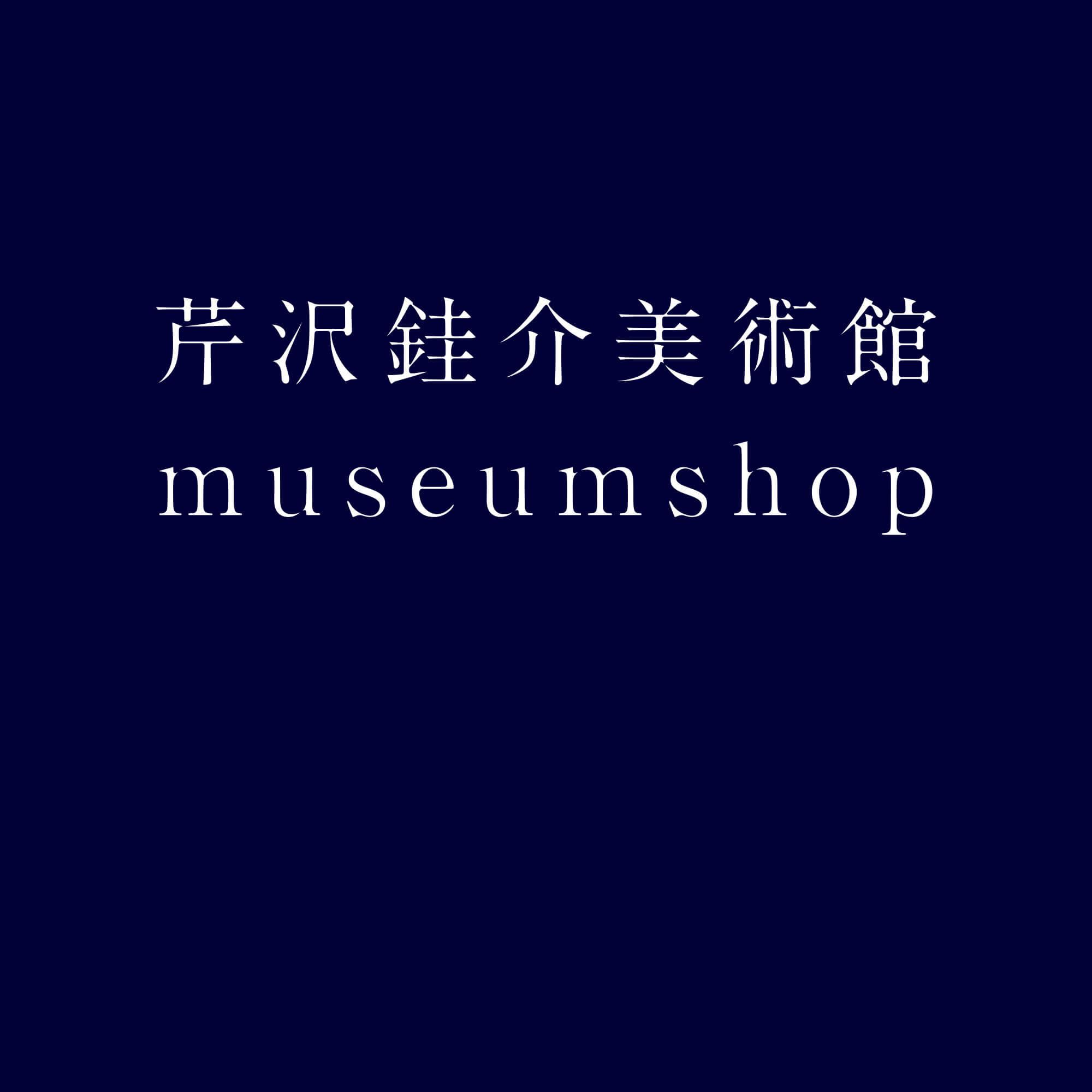 芹沢銈介美術館 museumshop